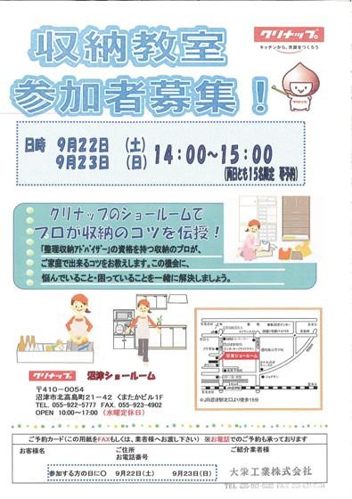 「収納教室」&キッチン・バスフェア開催!!