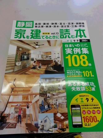 「家を建てるときに読む本」vol.13 に掲載してます。