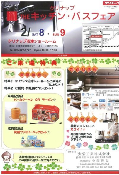 2月8日(土)・9日(日)クリナップ「THEキッチン・バスフェア」