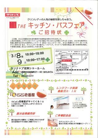 3月8・9日キッチン・バスフェアinクリナップ