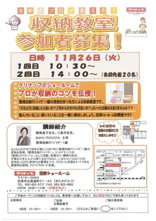 11月26日(火)「収納教室」開催inクリナップ